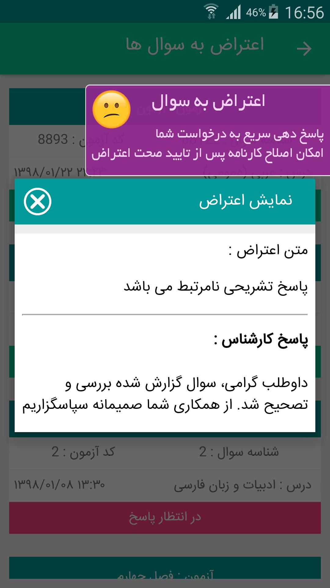 اپلیکیشن آزمون آنلاین