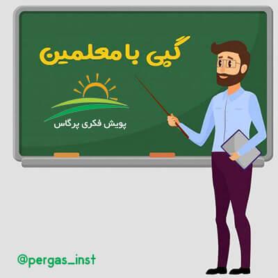 گپی با معلمین دلسوز وطنم