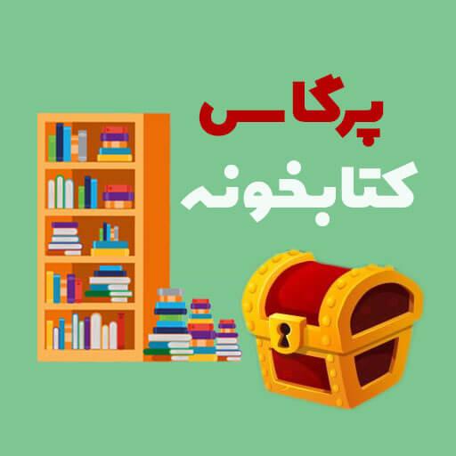 کتابخانه پرگاس