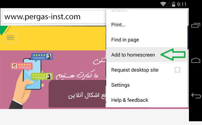 وب اپلیکیشن آزمون آنلاین اندروید