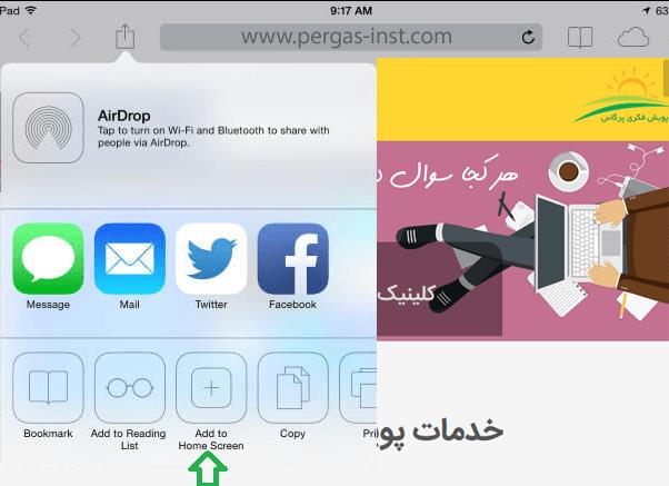 وب اپلیکیشن آزمون آنلاین ای او اس