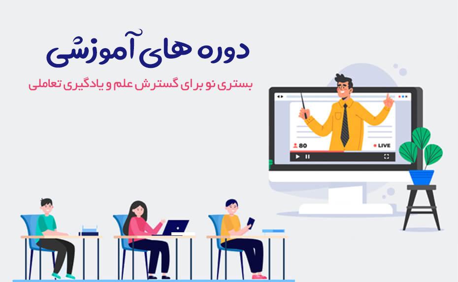 کلاس های مجازی پرگاس